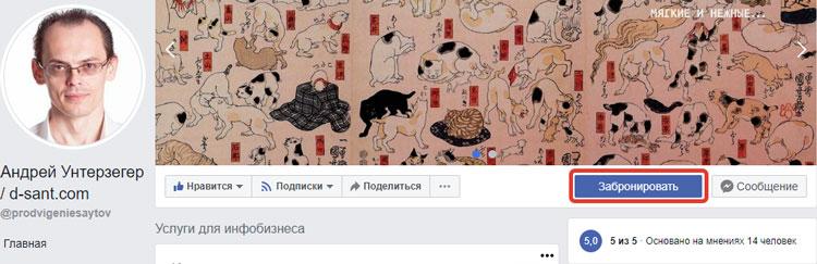 Кнопка Бронировать на бизнес-странице Facebook