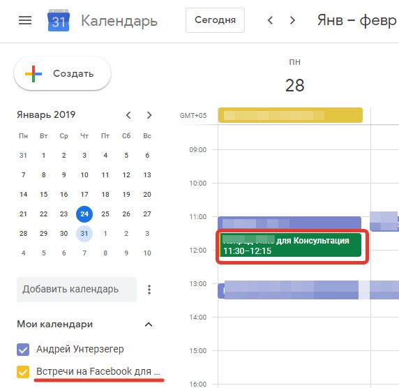 Так выглядит Google Календарь и назначенная встреча