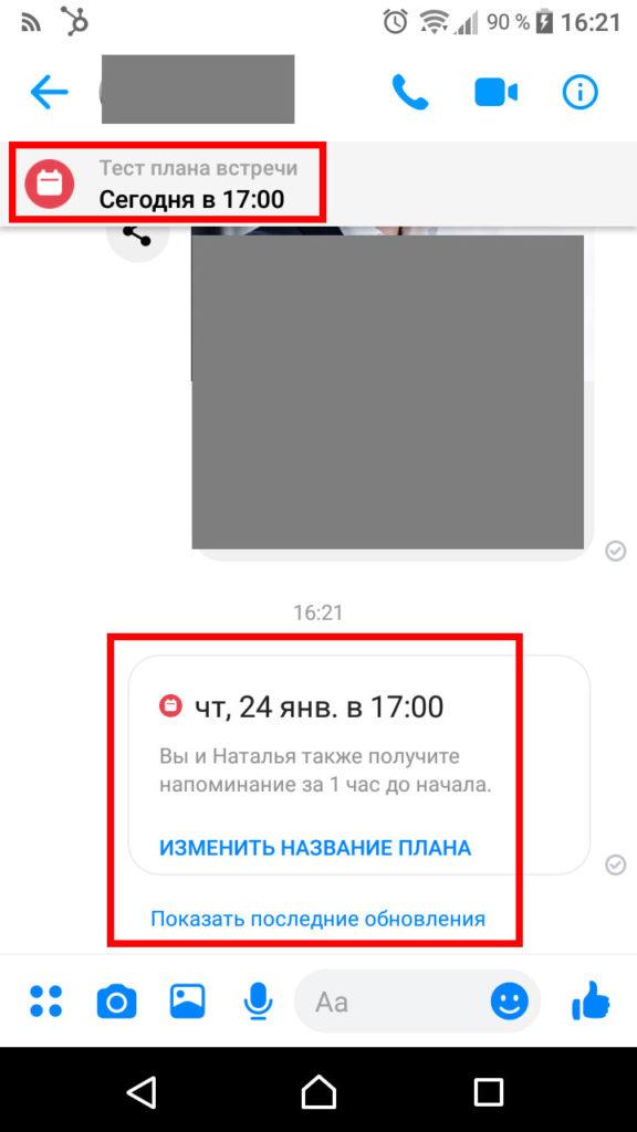 Как выглядит назначенная встреча в мобильном приложении Messenger для личным профилей