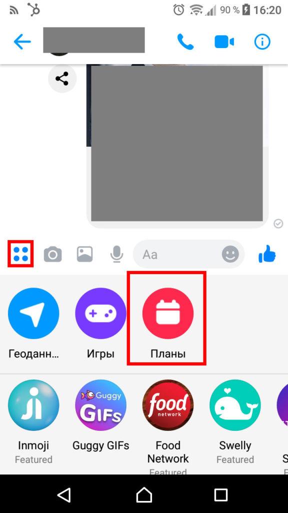 Возможность назначить встречу через мобильное приложение Messenger в личном профиле