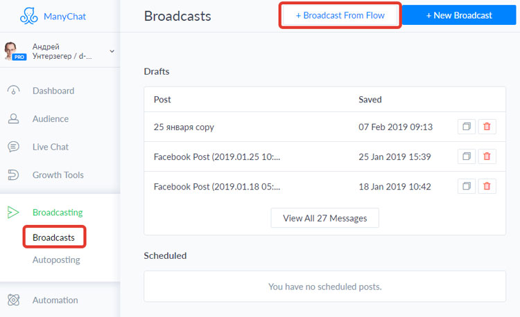 Кнопка для создания broadcast на основе шаблона (flow)