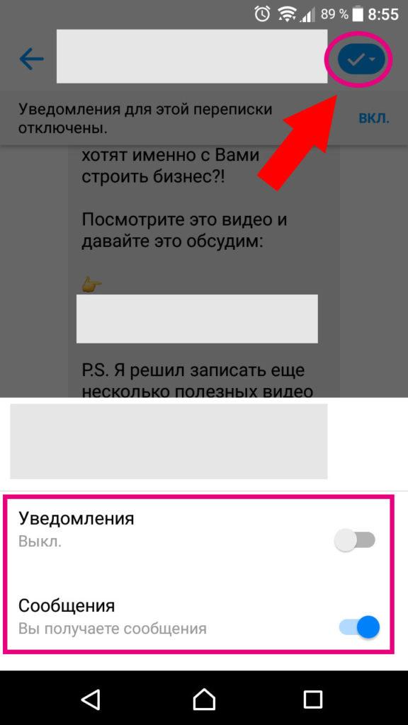 Настройки Facebook Messenger