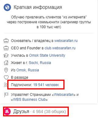 Друзья и подписчики в Фейсбук