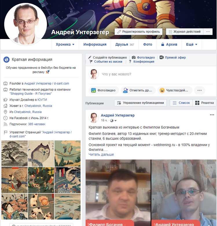 Пример личной страницы Фейсбук