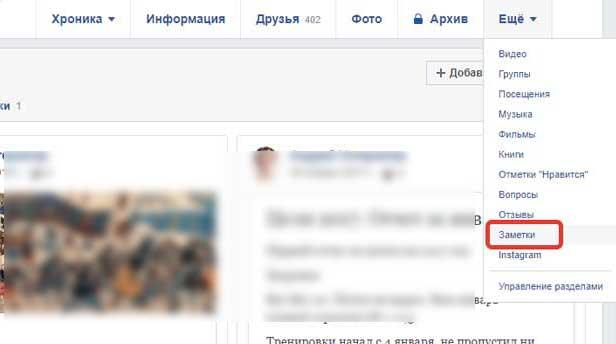 Где искать раздел заметки на личной странице Фейсбук