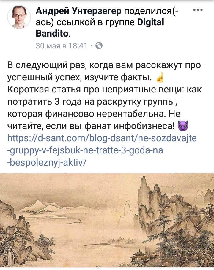 пример анонса статьи в группе Фейсбук