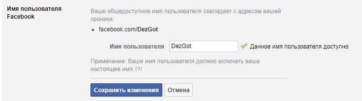 установка имени личной страницы