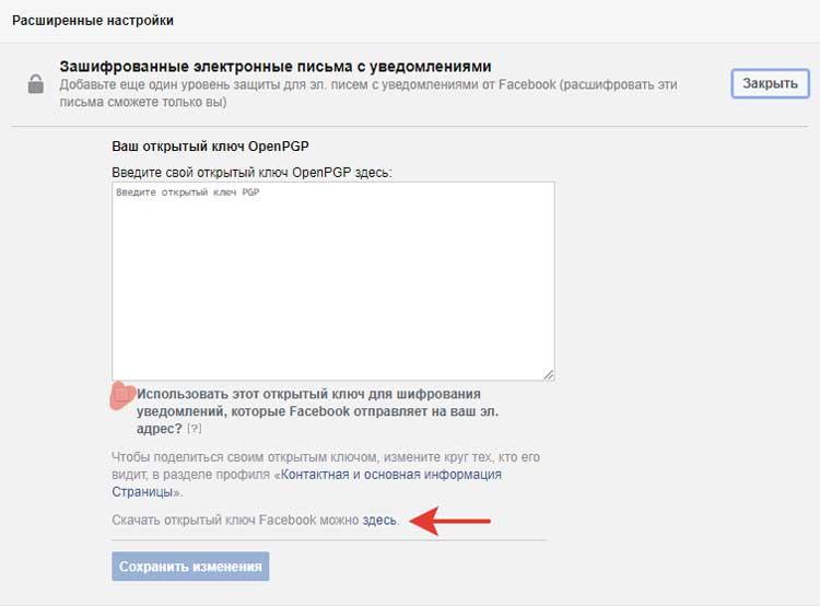 Настройка шифрования емайл сообщений от Фейсбук