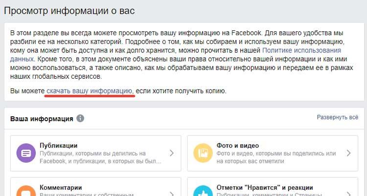 Ваша информация на Фейсбук с разбивкой по категориям