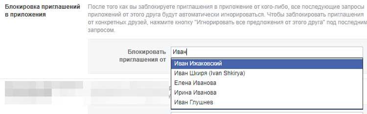 Блокировка приглашения в приложение