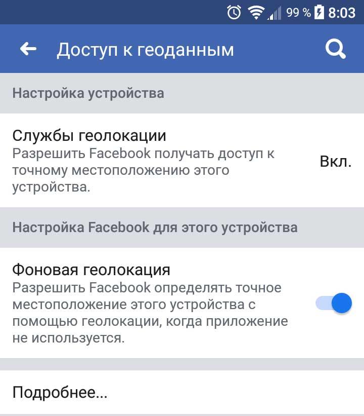 Настройка фоновой геолокации в приложении Фейсбук