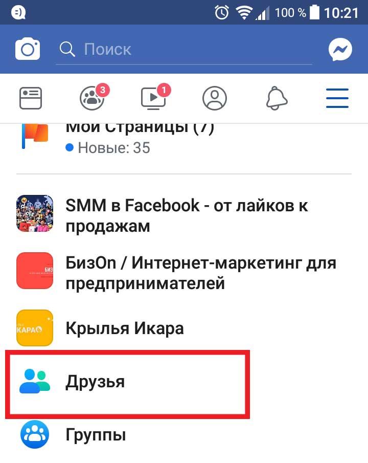 Мобильное приложение, раздел Друзья