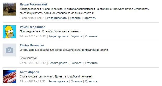 Отзывы Вконтакте
