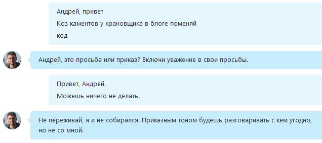 Андрей Куляшов кидает клиента