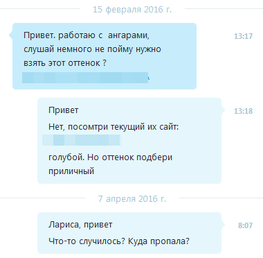 lara Skosyrska кинула клиента