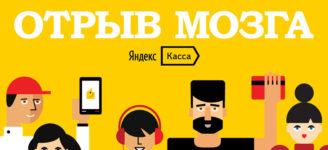 Яндекс Касса — издевка над разумом