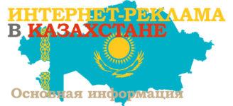 Возможности интернет-рекламы для Казахстана