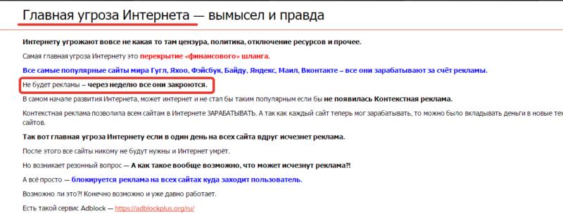 "AdBlock - ""Убийца Интернета"""