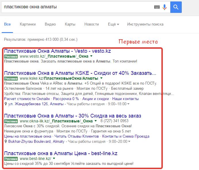 Первые места поисковой рекламы