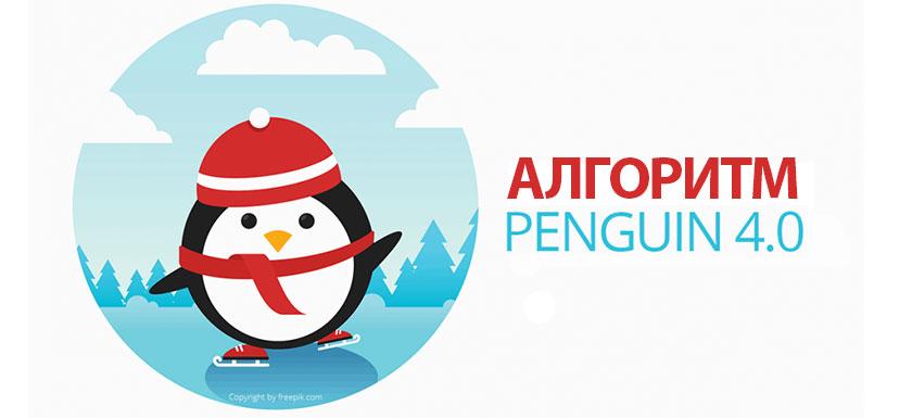 Алгоритм Penguin 4.0