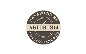 Автовозы Захарова